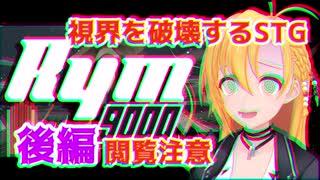 【Rym9000】目に直接攻撃してくるSTG 後編【弦巻マキ】