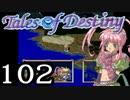 【実況】がっつり テイルズ オブ デスティニーpart102