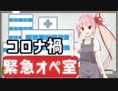 【ビルメン茜】コロナ禍の病院施設解説:緊急オペ室