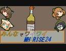 【ボイロ実況】みんなでワイワイ マルチゲーム24【MHRISE】