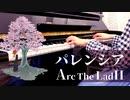 【アークザラッド2】パレンシア【ピアノで弾いてみた】