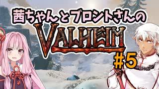 茜ちゃんとブロントさんのValheim #5
