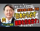 韓国大統領候補、元慰安婦と面会「日本から必ず謝罪を引き出す」