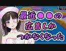 動画にとんでもない広告しかつかなくなってしまった鈴鹿詩子【にじさんじ】