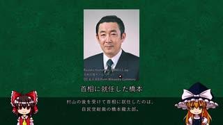 【ゆっくり解説】平成政治史第4回 自社さ連立政権