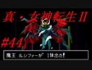 【ゆっくり実況】 真・女神転生Ⅱ #44(SFC版)