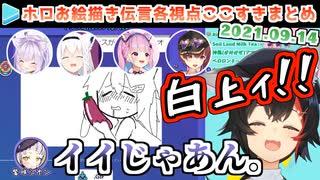 【GarticPhone】ホロの神絵師6人コラボここすき各視点【2021.09.13】