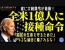 SATORISM TV.180「バイデン大統領1億人にワクチン接種命令!接種命令に違反することは『国民の生命を奪う行為だ』というキレイごとポリコレ論法に注意!」