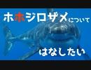 [VOICEROID解説] ホホジロザメについてはなしたい