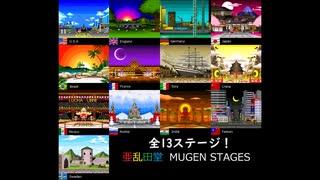 【MUGEN】MUGEN専用手書きステージ全13国!