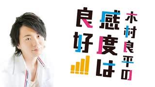 木村良平の感度は良好! 第86回 本編(2021/9/14)