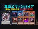 【遊戯王ADS】竜血公ヴァンパイア