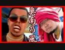 臭南乃風『イキ杉蓮花』【ヤンキー音楽×野獣先輩】