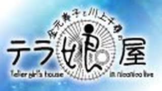 『金元寿子と川上千尋のテラ娘屋』#97おまけ