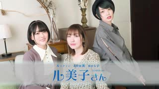 【るみね会員版】第131回「ルゥティン・髙野麻美・飯田友子 ル美子さん