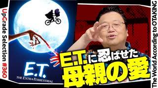 【UG #360】『E.T.』完全解説 醜い容姿に