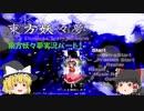 【東方妖々夢】ゆっくり達と行く東方妖々夢#1【ゆっくり実況】