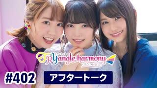 TrySailのTRYangle harmony 第402回アフタートーク