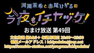 【月額会員限定】河瀬茉希と赤尾ひかるの今夜もイチヤヅケ! おまけ放送 第49回(2021.09.14)