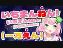 【ニコニコ動画】