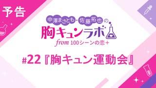 【無料版】予告「第22話配信予告!」(中澤まさとも・佐藤拓也の胸キュンラボ from 100シーンの恋+)