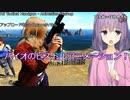 【VOICEVOX実況プレイ】fallout4 マリオンのMOD案内所RE Tactical Handgun - Animation Mashup他3点【ピストル待機アニメーション追加MOD+】