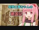 【パスファインダー:キングメーカー】聖騎士葵ちゃんの建国記 #2【VOICEROID実況】