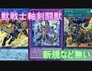 【ygohollow】獣戦士軸剣闘獣【遊戯王ADS】