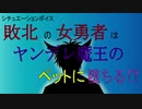 【女性向けボイス】異世界を守る女勇者になって、ヤンデレな魔王様のペットにされてみませんか?