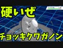 今更はじめるポケモン剣盾 『チョッキクワガノン』【ゆっくり実況】