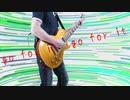 衝動  B'z  Guitar cover