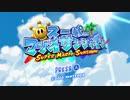 【実況】懐かしみながらスーパーマリオサンシャインプレイ!! part1