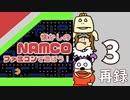 特別企画!懐かしのナムコタイトルで遊ぼう生放送!! 再録3