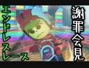 """初心者が行く""""レート1万""""への道【マリオカート8 デラックス】#10"""