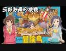【デレマス】三好紗南の挑戦! ~高橋名人の冒険島制限プレイ~ Part.3