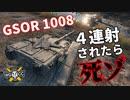 【WoT:GSOR 1008】ゆっくり実況でおくる戦車戦Part1008 byアラモンド
