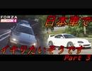 我が家のボイロ達は日本車で某峠漫画っぽくイキりたいそうで...