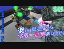 【Minecraft 1.12.2】Greg環境下でもマター無双がしたい! #49【ゆっくり実況】【FTB Interactions】