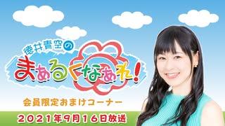 徳井青空のまぁるくなぁれ!2021年9月16日放送 おまけコーナー