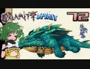 【ゆっくり実況】この厄災の只中で part72【Terraria Calamity&Spirit】