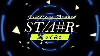 【ダンマスワールド3】出演者で「ST/A#R」