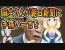 麻生さんが朝日新聞に手痛い一言を…【世界の〇〇にゅーす】