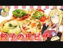【VOICEROIDキッチン】マキちゃんのミニピザ作ってみたよ!【餃子の皮ピザ】