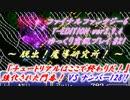 FF6 T-Edition #21【ゆっくり実況】魔導研究所探索:VS ナンバー128