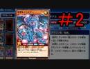 【対戦動画】愛するラッシュデュエルでオンライン対戦!!Part2【実況プレイ】