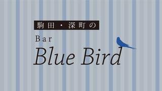 駒田・深町のBar Blue Bird 第68回