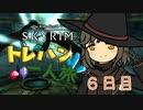 Skyrim トレハン一人旅 6日目【ゆっくり実況】