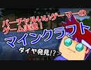バーチャルいいゲーマー 佳作選 ブラックホール!編。
