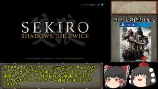 (ゆっくり実況)隻狼 SEKIRO: SHADOWS DI