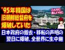 【海外の反応】 韓国は 日本人が建てた 旧朝鮮総督府の建物を 爆破 全世界に生中継をしていた!